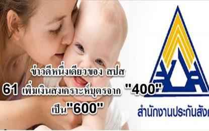 ครม.ปรับประโยชน์ทดแทนผู้ประกันตน เพิ่มเงินสงเคราะห์บุตรจาก 400 บาทเป็น 600 บาท
