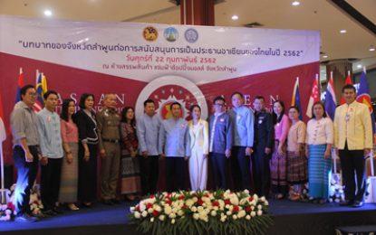 จังหวัดลำพูน เปิดนิทรรศการอาเซียน เพื่อสนับสนุนการเป็นประธานอาเซียนของไทย ในปี 2562