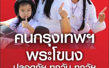 คนพระโขนง-กรุงเทพฯ (ร่วมเปลี่ยนแปลงประเทศไทย) สวมหมวกนิรภัย100% ทั้งคนขับและคนซ้อนท้าย