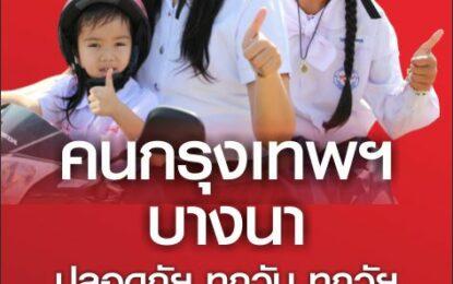 ขอชื่นชม คนบางนากรุงเทพฯ (ร่วมเปลี่ยนแปลงประเทศไทย) สวมหมวกนิรภัย100% ทั้งคนขับและคนซ้อนท้าย