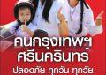 ขอชื่นชม คนศรีนครินทร์ – กรุงเทพฯ (ร่วมเปลี่ยนแปลงประเทศไทย) สวมหมวกนิรภัย100% ทั้งคนขับและคนซ้อนท้าย