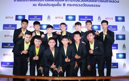 Netflix จับมือ เอสเค โกลบอล เอนเตอร์เทนเมนท์ ดึงผู้กำกับชื่อดัง จอน เอ็ม ชู และนัฐวุฒิ พูนพิริยะ นําเสนอเรื่องราวเกี่ยวกับการช่วยเหลือ ทีมนักฟุตบอลไทยเมื่อปี 2561 สู่สายตาผู้ชมทั่วโลก