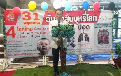 โรงพยาบาลมหาราชนครศรีธรรมราช จัดกิจกรรมรณรงค์ลด ละ เลิกสูบบุหรี่ เนื่องในวันงดสูบบุหรี่โลก 2562