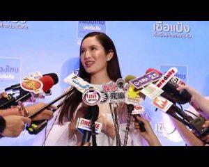 "Believe"" เชื่อแป้ง เชื่อเมืองไทยประกันภัย"