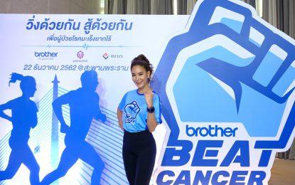 """""""ก้อย รัชวิน"""" ชวนวิ่งเพื่อผู้ป่วยมะเร็งยากไร้ ในงาน """"Brother Beat Cancer Run 2019"""""""