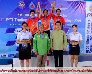 สมาคมกีฬาว่ายน้ำแห่งประเทศไทย จัดการแข่งขันกีฬาว่ายน้ำชิงชนะเลิศแห่งประเทศไทย ภาค 5 (ภาคเหนือ) ประจำปี 2562 ที่จังหวัดเชียงใหม่ พิจารณาคัดเลือกนักกีฬาเข้าร่วมแข่งขันกีฬาว่ายน้ำชิงชนะเลิศแห่งประเทศไทย ประจำปี 2563