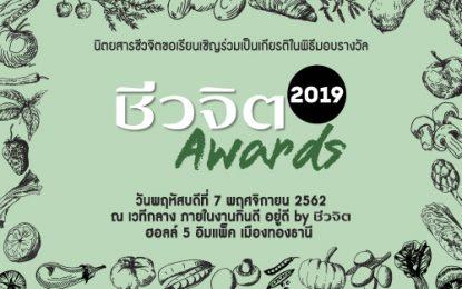 ชีวจิต AWARDS  2019  งานมอบรางวัลสิ่งที่ดีที่สุดเพื่อสุขภาพ นิตยสารชีวจิต จัดงานชีวจิต AWARDS 2019