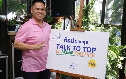 กิจกรรมเสวนา Talk To Top Vol.1 : Go Green Together  กับ ท็อป วราวุธ ศิลปอาชา
