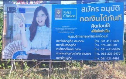 ภูเก็ตฯลฯ    28-1-63                    โอดี้  F.M. มีเดีย ประเทศไทย 77 จังหวัด  บริการสื่อโฆษณาครบวงจร 77 จังหวัดทั่วประเทศไทย (รวมกรุงเทพฯทั้งหมด)