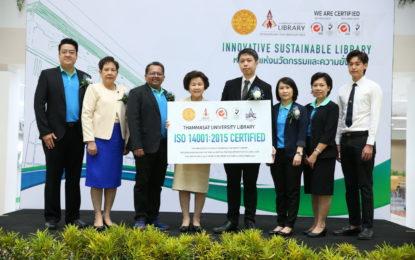 หอสมุดแห่งมหาวิทยาลัยธรรมศาสตร์ รับมอบใบรับรองระบบการจัดการสิ่งแวดล้อม ตามมาตรฐาน ISO14001:2015 แห่งแรกของห้องสมุดไทย
