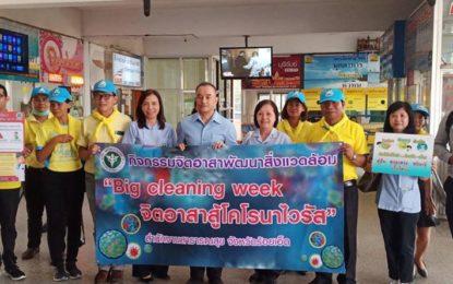 Big Cleaning Week จิตอาสาสู้โคโรนาไวรัส