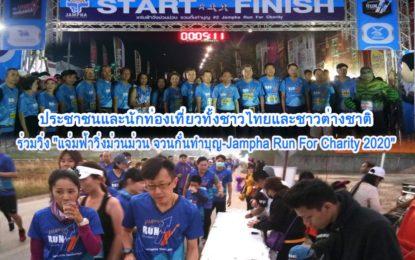 """ประชาชนและนักท่องเที่ยวทั้งชาวไทยและชาวต่างชาติ ร่วมกิจกรรมงานวิ่ง """"แจ่มฟ้าวิ่งม่วนม่วน จวนกั๋นทำบุญ-Jampha Run For Charity 2020"""""""