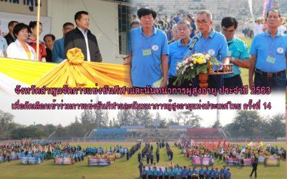 จังหวัดลำพูนจัดการแข่งขันกีฬาและนันทนาการผู้สูงอายุ ประจำปี 2563 เพื่อคัดเลือกเข้าร่วมการแข่งขันกีฬาและนันทนาการผู้สูงอายุแห่งประเทศไทย ครั้งที่ 14