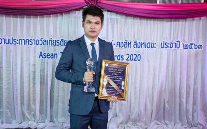 """""""เดอะ ภู Bangkok clinic""""  รับรางวัล ASEAN TOP QUALITY AWARDS 2020 ประเภทสาขาองค์กรตัวอย่างดีเด่น"""