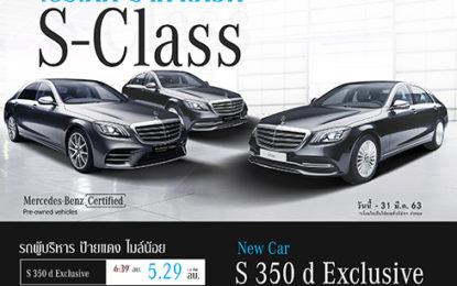 """เบนซ์สตาร์แฟลก อัดแคมเปญร้อนแรงแห่งปี  ท้าพิสูจน์ข้อเสนอ """"โปรเด็ด ราคาเดือด"""" รถหรูตระกูล S-Class"""