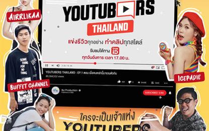 """""""ซน"""" Online Creator Hub"""" กวาดคอนเทนต์ อังกฤษ-เนเธอร์แลนด์   ส่งรายการใหม่ """"Youtubers Thailand-Tripping Thailand"""""""