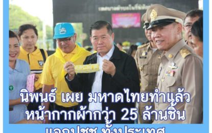 นิพนธ์ เผย มหาดไทยทำแล้วหน้ากากผ้ากว่า 25 ล้านชิ้น แจกจ่ายประชาชนทั่วประเทศ