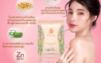 """Dong-Hee"" นวัตกรรมเสริมอาหารสกัดด้วยสมุนไพรไทย เพื่อดูแลผู้หญิงโดยเฉพาะ"