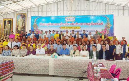 การประชุมติดตามความก้าวหน้าการจัดบริการสาธารณสุขในพระสงฆ์