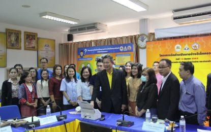 สำนักงานประกันสังคมจังหวัดน่าน จัดทำแฟ้มนายจ้างอิเล็กทรอนิกส์ ยกระดับการให้บริการสู่ยุค Thailand 4.0 เพื่อให้ประชาชนได้เข้าถึงบริการด้วยความสะดวก รวดเร็ว และโปร่งใส