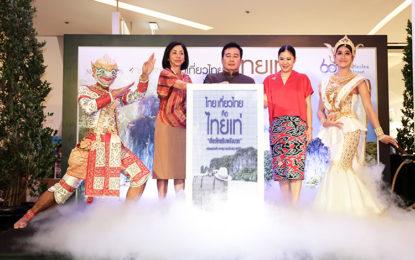 """สยามพารากอน รวมพลังภาครัฐและเอกชน สร้างปรากฏการณ์เที่ยวสนุกสุขทั่วไทย  จัดแคมเปญ """"ไทยเที่ยวไทย คือไทยเท่ เที่ยวไทยรับพลังบวก""""  เปิดพื้นที่จัดมหกรรมท่องเที่ยวสุดยิ่งใหญ่ ระดมผู้ประกอบการนับ 100 ร่วมออกบูธฟรี!!  วันที่ 4-11 มี.ค.นี้ ณ สยามพารากอน"""