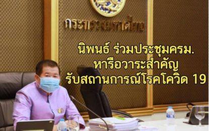 นิพนธ์ ร่วมประชุม ครม.ผ่านระบบ Video Conference  หารือ วาระสำคัญรับสถานการณ์ไวรัสโคโรน่า 2019 ที่กระทรวงมหาดไทย