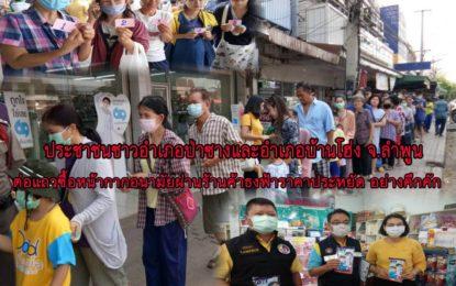 ประชาชนชาวอำเภอป่าซางและอำเภอบ้านโฮ่ง จ.ลำพูน ให้ความสนใจต่อแถวซื้อหน้ากากอนามัยผ่านร้านค้าธงฟ้าราคาประหยัด อย่างคึกคัก