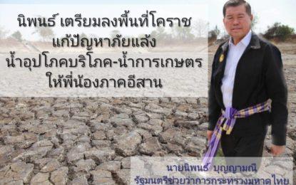 """""""ภัยแล้งก็สำคัญ"""" นิพนธ์ เตรียมลงพื้นที่โคราช แก้ปัญหาภัยแล้งอีสาน เร่งรัดโครงการ/ติดตามข้อสั่งการ ให้ปชช.มีน้ำอุปโภค-บริโภค-น้ำเพื่อการเกษตร"""