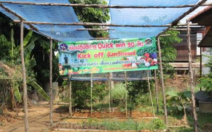 """จังหวัดแพร่ ดำเนินงานตามแผนปฏิบัติการ 90 วัน """"ปลูกพืชผักสวนครัว เพื่อสร้างความมั่นคง ด้านอาหาร"""""""