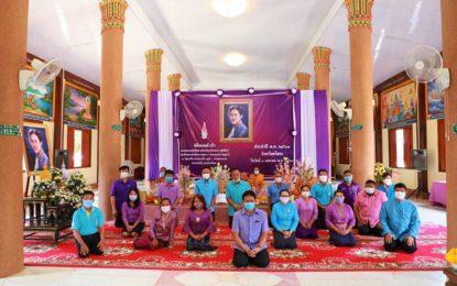 ยโสธรจัดพิธีทอดผ้าป่าสมทบกองทุนพัฒนาเด็กชนบทในพระราชูปถัมภ์สมเด็จพระเทพรัตนราชสุดาฯสยามบรมราชกุมารี