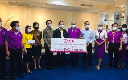 PEA มอบเงิน 10 ล้านบาท โครงการ PEA สนับสนุนครุภัณฑ์ทางการแพทย์ โรงพยาบาลจังหวัด 77 แห่งเฉลิมพระเกียรติ เนื่องในโอกาศมหามงคลพระราชพิธีบรมราชาภิเษก ให้แก่โรงพยาบาลสงขลา