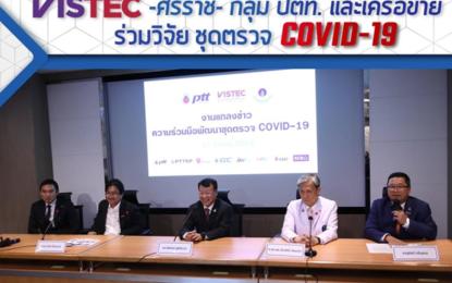 VISTEC – ศิริราช – กลุ่ม ปตท. ธนาคารไทยพาณิชย์ และภาคีเครือข่าย ร่วมวิจัยชุดตรวจ COVID-19 ที่มีประสิทธิภาพสูงโดยนักวิจัยคนไทยครั้งแรกในโลก