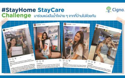 พบกับชาเลนจ์ใหม่#StayHomeStayCare ที่เหล่าดารา นักแสดง และยูทูปเบอร์ชื่อดังพร้อมใจกันเข้าร่วมแคมเปญ เพื่อหวังให้คนไทยทั้งประเทศ ร่วมส่งต่อกำลังใจจากบ้านในยามวิกฤต