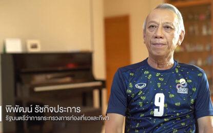 กกท. ผุดแคมเปญ  Training at Home   ชวนคนไทยออกกำลังกายที่บ้านสู้โควิด-19  หยุดเชื้อเพื่อชาติ