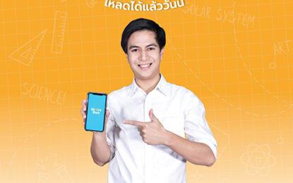 """เปิดตัวแอปพลิเคชันด้านการศึกษา """"StartDee"""" โรงเรียนออนไลน์แห่งแรก ที่ใช้เทคโนโลยีปลดล็อคข้อจำกัดการศึกษาไทย  เปิดเทอมให้เด็กนักเรียนทุกคน เรียนฟรีพร้อมกันทั่วประเทศ 18 พ.ค.นี้"""