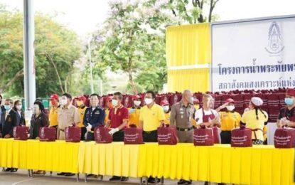 สภาสังคมสงเคราะห์แห่งประเทศไทย ในพระบรมราชูปถัมภ์ ร่วมกับ มูลนิธิมิราเคิล ออฟไลฟ์ มอบถุงยังชีพให้กับประชาชนผู้ได้รับผลกระทบ จากการแพร่ระบาดเชื้อไวรัสโคโรนา COVID-19