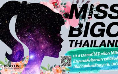 """มิติใหม่ของการค้นหา VJ สาวสวยมากความสามารถ  ได้เริ่มต้นขึ้นแล้ว! กับ """"Miss BIGO Thailand"""""""