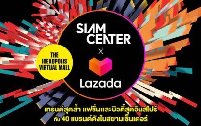 """สยามเซ็นเตอร์ จับมือ ลาซาด้า เปิดตัว """"Siam Center Virtual Mall"""" ตอบรับยุค New Normal!! รวมแบรนด์ดังบนออนไลน์ ชาร์จพลังช้อปอยู่บ้านสุดฟิน พบกับสยามเซ็นเตอร์ออนไลน์ได้แล้ววันนี้.."""
