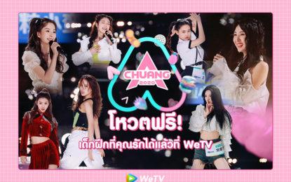 WeTV ชวนแฟนๆ ชาวไทยร่วมโหวต 'เนเน่ พรนับพัน' และเด็กฝึกใน CHUANG 2020  รายการวาไรตี้เฟ้นหา Girl Group แห่งปี ผ่านแอปพลิเคชัน WeTV