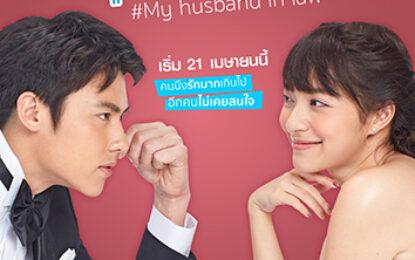 พฤษภาคมนี้ไม่มีเหงา WeTV ชวนดูละครไทยดังไกลถึงจีน 'อกเกือบหักแอบรักคุณสามี' พร้อมอัพเดทซีรีส์เด่นวาไรตี้ดัง ทั้งไทย-จีน-เกาหลีตลอดทั้งเดือน