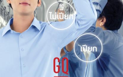 GQ Apparel ต้อนรับ New Normal กลับมารุกตลาดเสื้อเชิ้ต เปิดตัว GQWhite™ สีใหม่ 'ที่สุดแห่งเสื้อเชิ้ตสีฟ้า' ชูนวัตกรรมแก้ปัญหาการสวมเสื้อเชิ้ตในชีวิตประจำวัน
