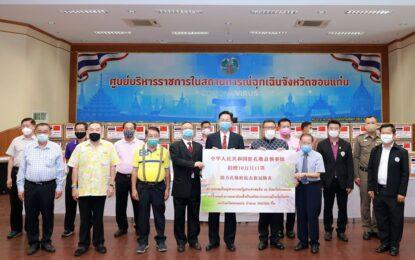 จังหวัดขอนแก่น รับมอบหน้ากากอนามัย 100,000 ชิ้น จากสาธารณรัฐประชาชนจีน