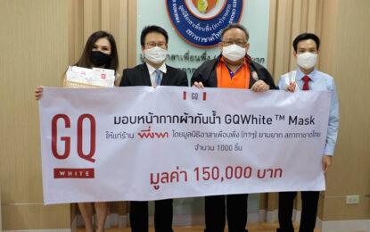 จีคิว มอบ GQWhite™ Mask มูลค่า1 แสนห้าหมื่นบาทให้ร้านพึ่งพาโดยมูลนิธิอาสาเพื่อนพึ่ง (ภาฯ) ยามยาก สภากาชาดไทย