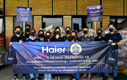 ไฮเออร์ (ประเทศไทย) ร่วมกับสโมสรนครปฐม ยูไนเต็ด จัดกิจกรรมแพ็คใจใส่กล่องแจกสิ่งของปันสุข แก่ประชาชนในจังหวัดนครปฐม เพื่อบรรเทาความเดือดร้อนในช่วงวิกฤติโควิด-19