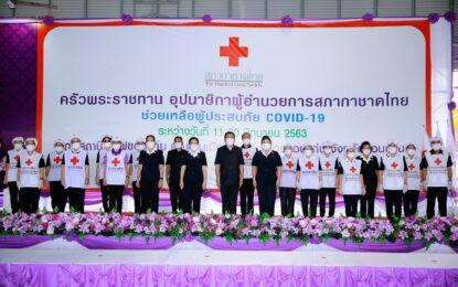 ครัวพระราชทาน อุปนายิกาผู้อำนวยการสภากาชาดไทย นำอาหารปรุงสุกมอบแก่ประชาชนชาวจังหวัดขอนแก่น ที่ได้รับผลกระทบจากการแพร่ระบาดของเชื้อไวรัสโควิด-19 เป็นวันสุดท้าย