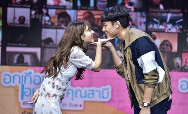 ช่อง 3 สร้างปรากฎการณ์ความฟินมิติใหม่ครั้งแรกในประเทศไทย!! ในกิจกรรม อกเกือบหัก แอบ Live คุณสามี : ร้อง เล่น เต้น Live