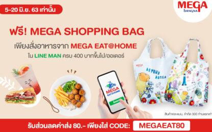รับฟรี! Mega Shopping Bag  เมื่อสั่งอาหารผ่านแอปพลิเคชั่นไลน์แมน ครบ 400 บาทขึ้นไป/ออเดอร์  พร้อมส่วนลดอีก 80 บาท วันนี้ – 20 มิถุนายนนี้ เท่านั้น