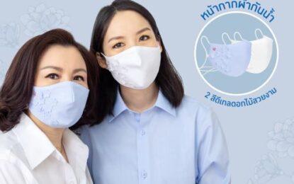 #รักแม่ให้maskแม่ แคมเปญต้อนรับวันแม่จาก GQ Apparel พร้อมเปิดตัว GQWhite™ Mask Mother's Day Edition