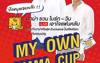 """มาม่า ชวน ไบร์ท – วิน ไลฟ์เอาใจแฟนคลับ ชวนทำมาม่าคัพสุด Exclusive ในสไตล์คุณ กับแคมเปญ """"MY own MAMA CUP"""
