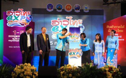 """กลุ่มจังหวัดภาคใต้ฝั่งอ่าวไทย เชิญเที่ยวงาน """"อ่าวไทย EXPO 2020"""" มหกรรมนำเสนอของดี ของดัง จัดยิ่งใหญ่กลางเมืองหาดใหญ่ 1-5 กรกฎาคม 2563"""